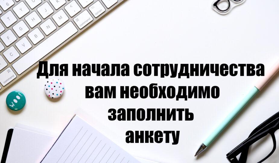Анкета модели Харьков